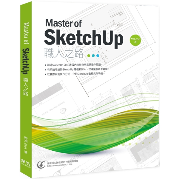 Master of SketchUp:職人之路