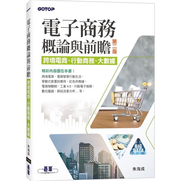 電子商務概論與前瞻:跨境電商、行動商務、大數據(第二版)