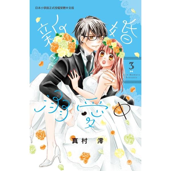 新婚溺愛中 3