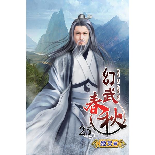 幻武春秋25