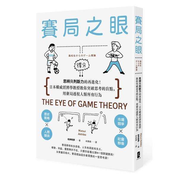 極道商學院:思辨與判斷力的再進化!日本權威經濟學教授教你突破思考的盲點,用賽局透視人類所有行為