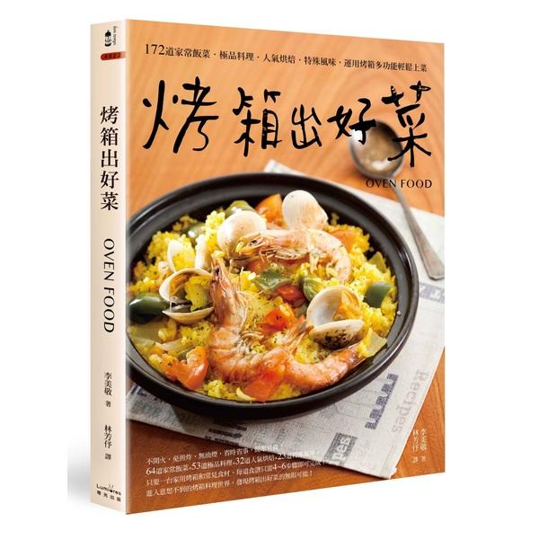 烤箱出好菜(二版):172道家常飯菜‧極品料理‧人氣烘焙‧特殊風味,運用烤箱多功能輕鬆上菜