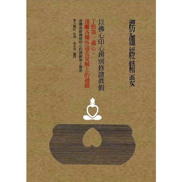 楞伽經精要,以佛心印心辨別修證真假:了悟第一義心,遠離各種外道及見解上的過錯