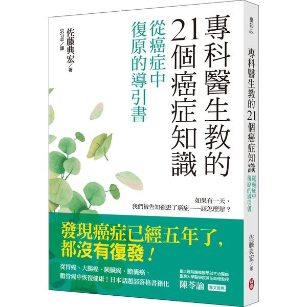專科醫生教的21個癌症知識:從癌症中復原的導引書