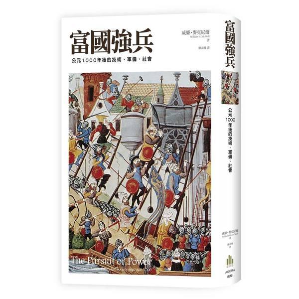 富國強兵:公元1000年後的技術、軍備、社會