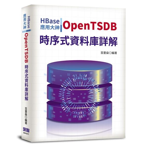 HBase應用大神:OpenTSDB時序式資料庫詳解