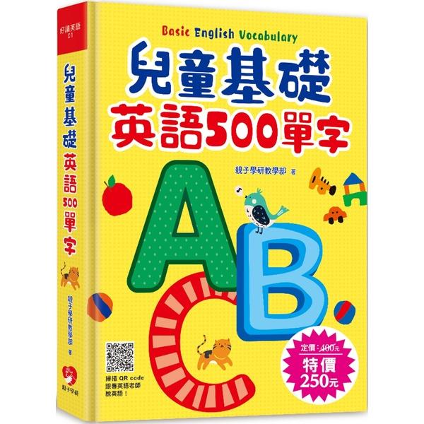 兒童基礎英語500單字 (掃描 QR code跟著英語老師說英語)