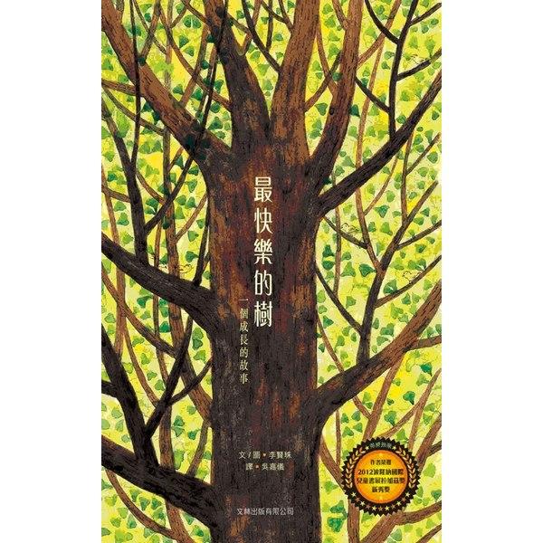 最快樂的樹:一個成長的故事(精裝)