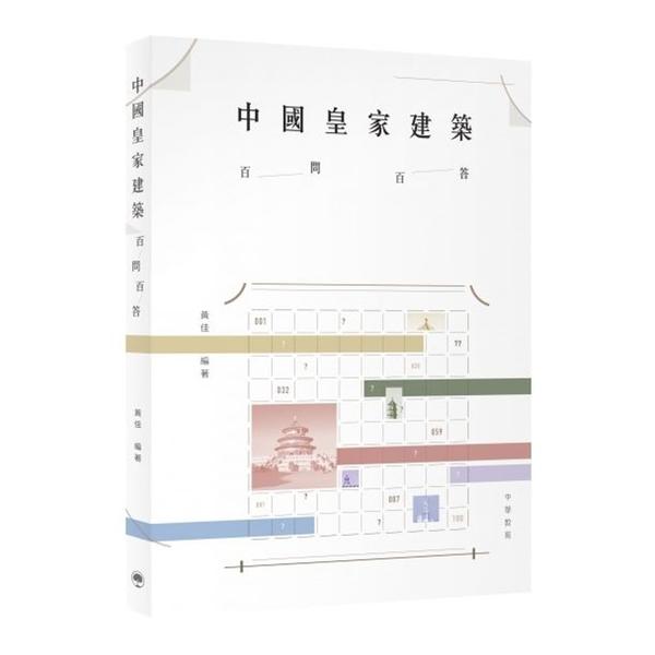 中國皇家建築百問百答