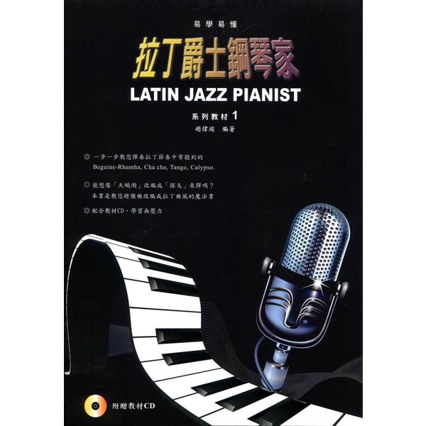拉丁爵士鋼琴家1(三版)