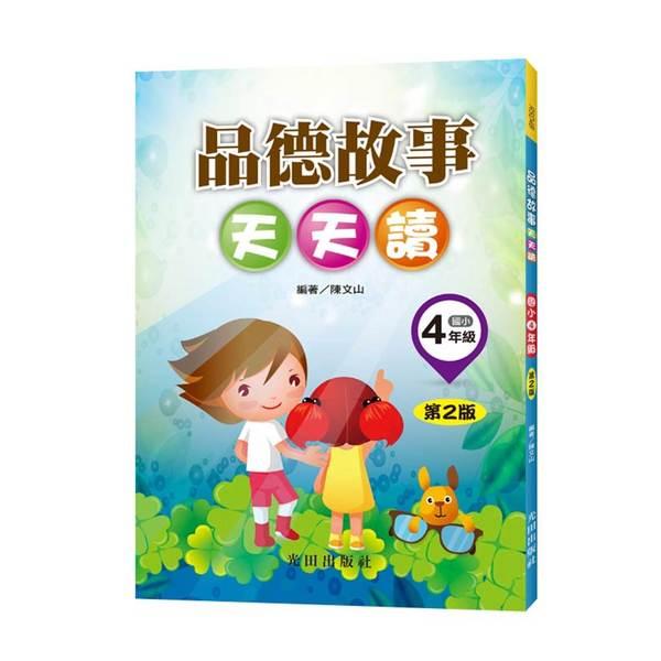 品德故事天天讀(國小4年級)(第2版)