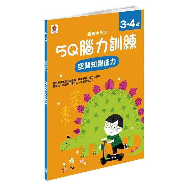 5Q 腦力訓練:3-4歲(空間知覺能力)(1本練習本+78張貼紙)