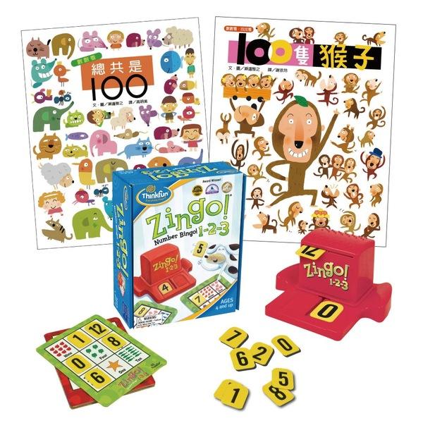數字遊戲組 《總共是100》+《100隻猴子》+《數字賓果123》