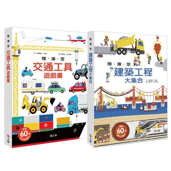 陸海空大集合遊戲雙書:陸海空交通工具遊戲書+建築工程大集合