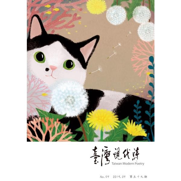 臺灣現代詩 第59期