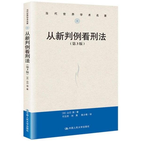 從新判例看刑法(第3版)(當代世界學術名著)