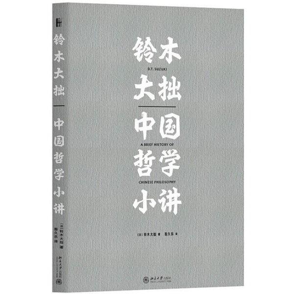 鈴木大拙中國哲學小講