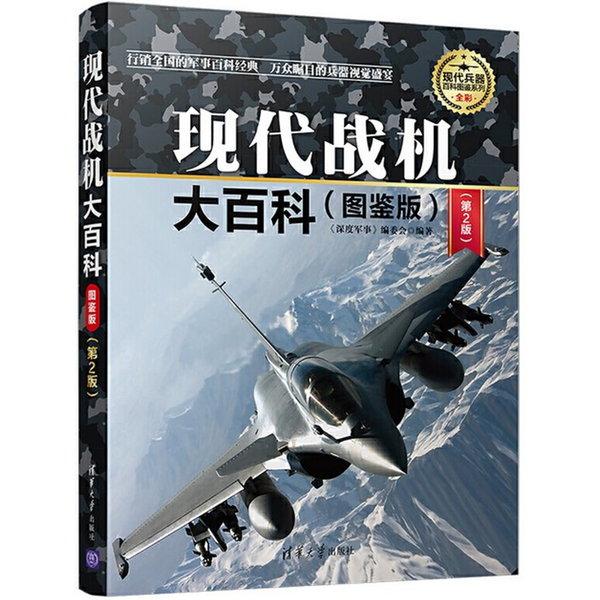 現代戰機大百科(圖鑒版第2版現代兵器百科圖鑒系列)