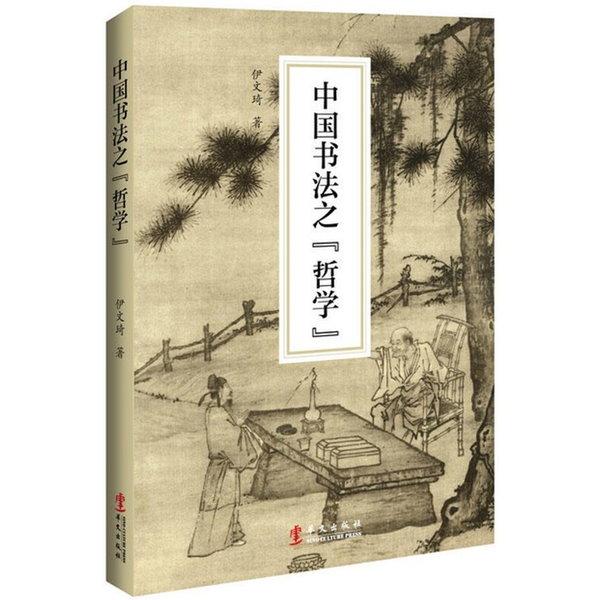 """中國書法之""""哲學"""""""