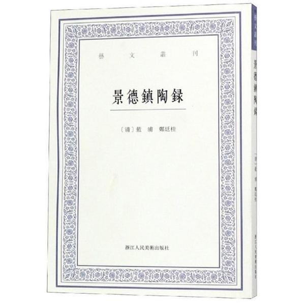 藝文叢刊:景德鎮陶錄