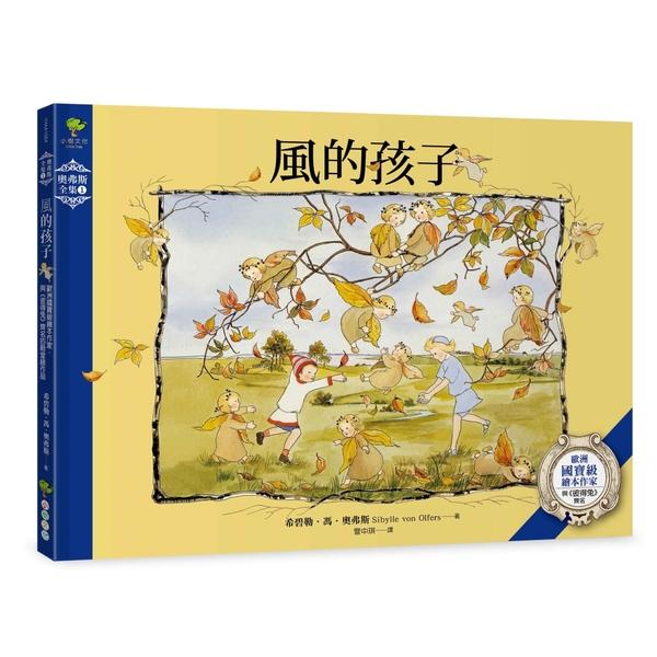 風的孩子:歐洲國寶級繪本作家‧與《彼得兔》齊名的殿堂級作品【奧弗斯全集1】(繁體中文版首度面市)