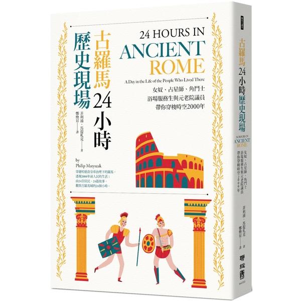 古羅馬24小時歷史現場:女奴、占星師、角鬥士、浴場服務生與元老院議員帶你穿梭時空2000年