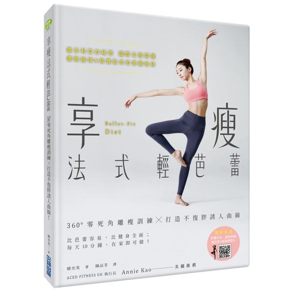 享瘦法式輕芭蕾:360°零死角雕瘦訓練╳打造不復胖誘人曲線!