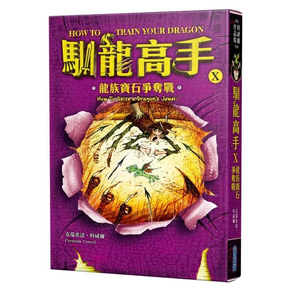 馴龍高手10:龍族寶石爭奪戰