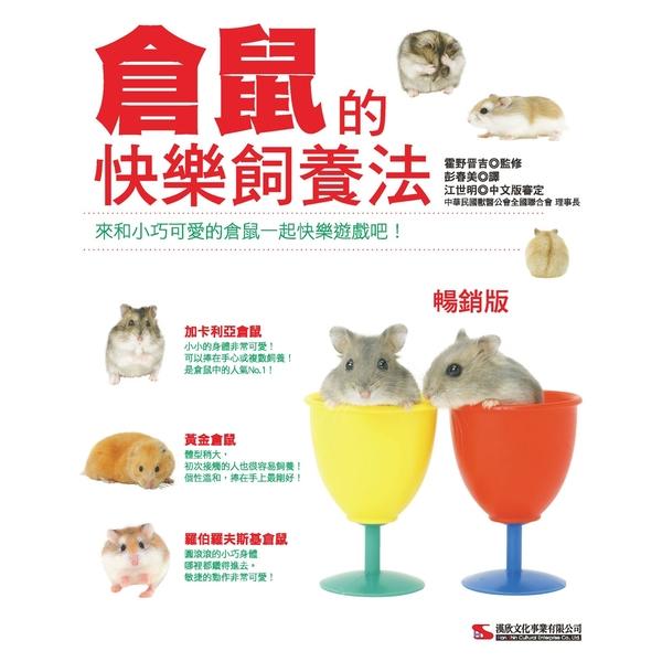 倉鼠的快樂飼養法(暢銷版)(二版)