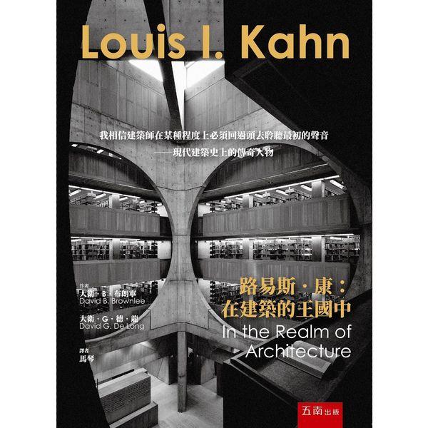 路易斯‧康:在建築的王國中