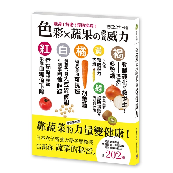 色彩X蔬果の營養威力:瘦身!抗老!預防疾病!