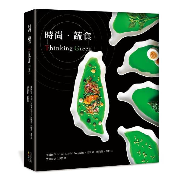 時尚.蔬食Thinking Green(精裝)