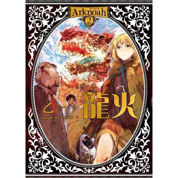 Arknoah 2 龍火