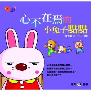 小松鼠故事窩8:心不在焉的小兔子點點