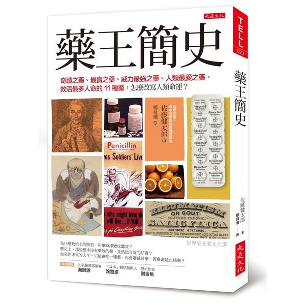 藥王簡史:奇蹟之藥、最賣之藥、威力最強之藥、人類最愛之藥、救活最多人命的11種藥,怎麼改寫人類命運?