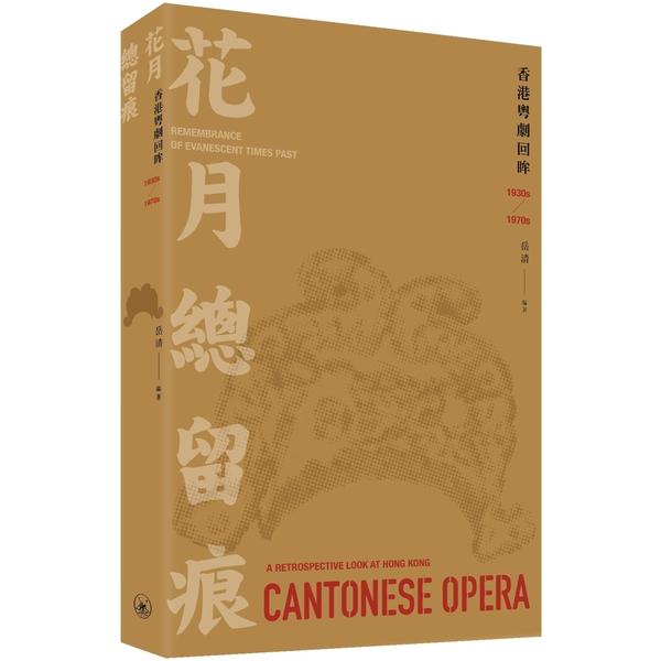花月總留痕:香港粵劇回眸 1930s-1970s