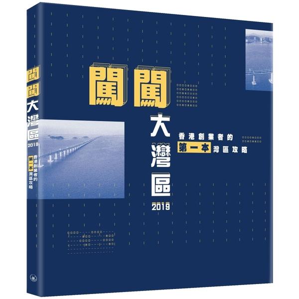 闖闖大灣區2019:香港創業者的第一本灣區攻略