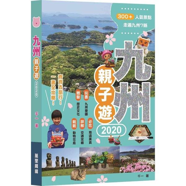 九州親子遊2020