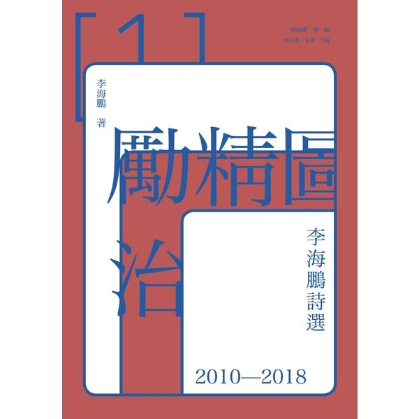 勵精圖治:李海鵬詩選2010-2018