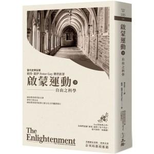 啟蒙運動(下):自由之科學(2019年版)