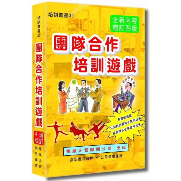 團隊合作培訓遊戲(增訂四版)