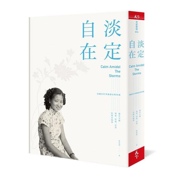 淡定自在:美國首任華裔部長的母親 趙朱木蘭博愛、堅毅、定慧的傳奇風華