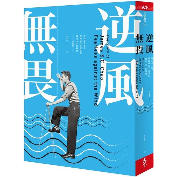 逆風無畏:旅美華人船王趙錫成白手起家的傳奇人生與智慧 (新編版)