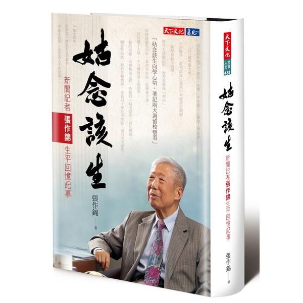 姑念該生:新聞記者張作錦生平回憶記事