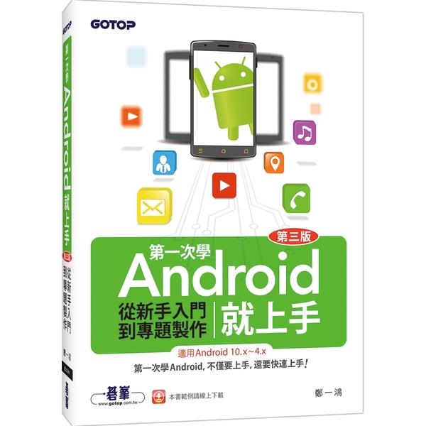 第一次學Android就上手(第三版):從新手入門到專題製作(適用Android 10.x~4.x)