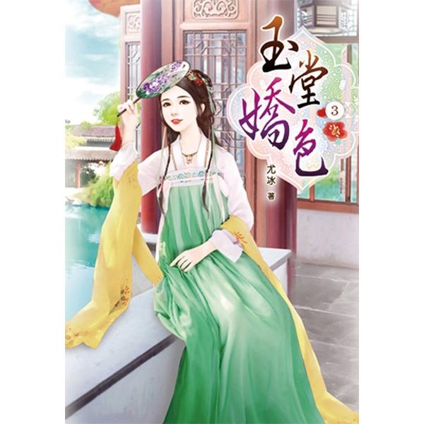 玉堂嬌色(三)