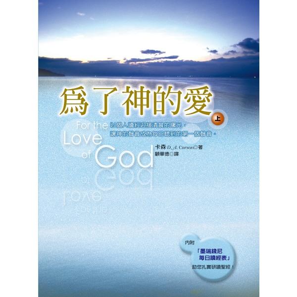 為了神的愛(上冊)