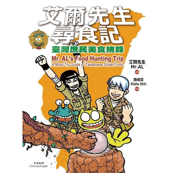艾爾先生尋食記:臺灣庶民美食摘錄