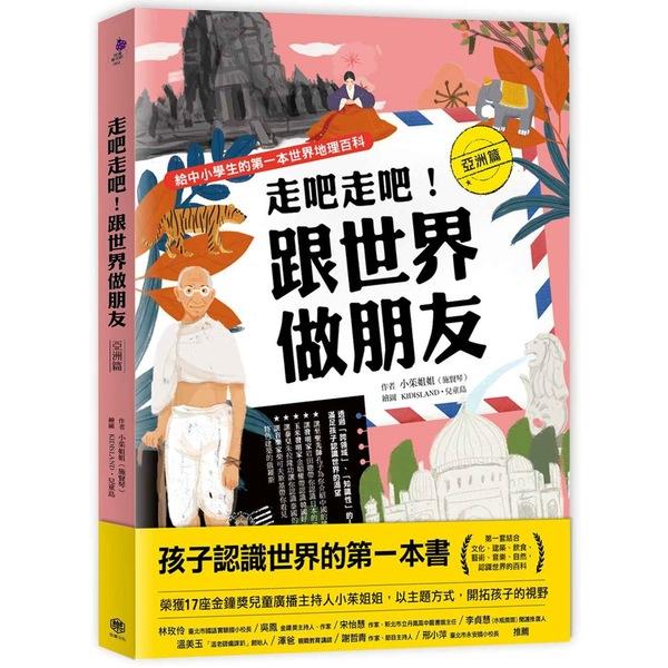吧走吧!跟世界做朋友(亞洲篇):給中小學生的第一本世界地理百科