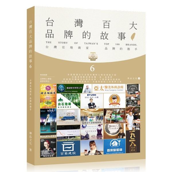 台灣百大品牌的故事6